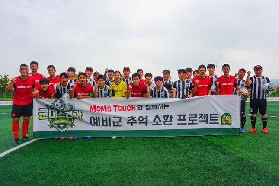 경기 후 선수들과 단체사진을 찍는 군대스리가 팀.  /사진=H ENT