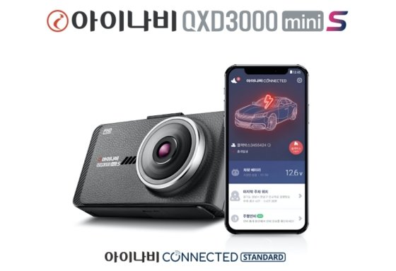 팅크웨어, 소형 블랙박스 '아이나비 QXD3000 미니S' 출시
