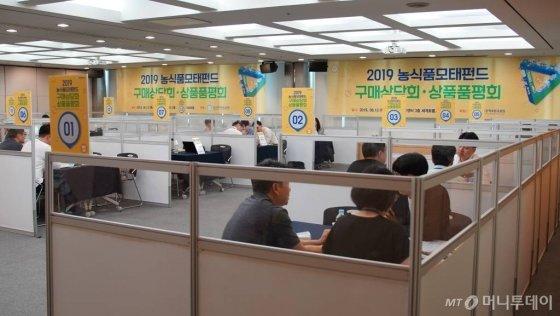 지난 6월 진행된 농식품펀드 구매상담회 모습 / 사진제공=농금원