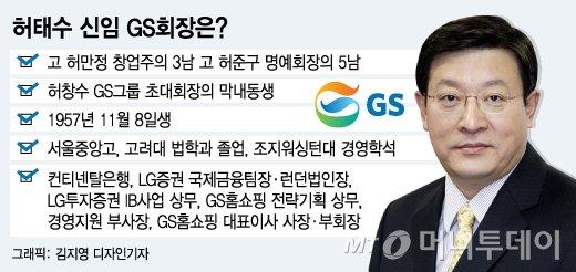 디지털혁신 전도사로 선장 바뀐 GS