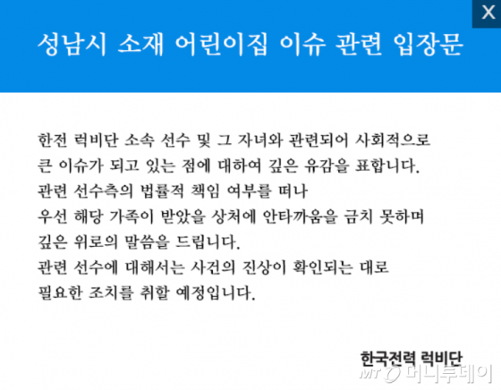 3일 한국전력 럭비단은 공식 홈페이지에 '성남시 소재 어린이집 이슈 관련 입장문'이라는 제목으로 공지를 띄웠다. /사진=한국전력 럭비단 홈페이지