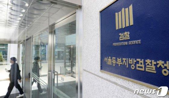 서울동부지검 /사진=뉴스1