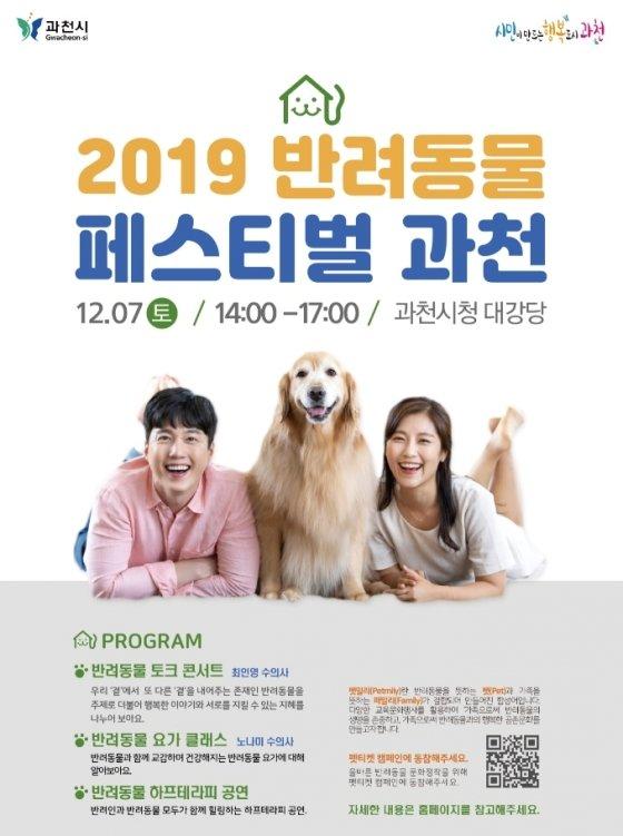 과천시, 오는 7일 '2019 반려동물 페스티벌 과천' 연다