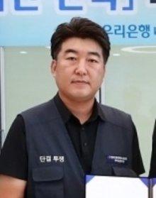 박필준 우리은행 노조위원장/사진제공=우리은행