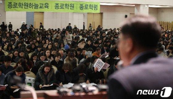 지난달 15일 오후 서울 광진구 세종대학교에서 열린 종로학원 2020학년도 대학입시설명회에서 학부모와 수험생들이 대입 자료집을 살펴보고 있다. /뉴스1 DB © News1 신웅수 기자