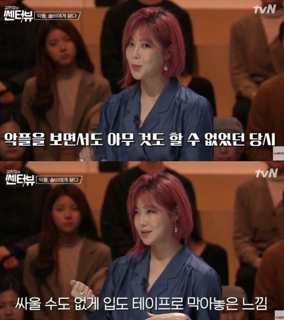 악플 고통을 호소한 가수 솔비. / 사진 = tvn 예능 '김현정의 쎈터뷰'