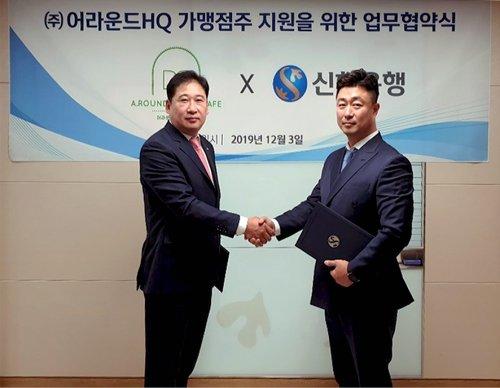 어라운드 스터디카페가 신한은행과 프랜차이즈론 업무협약을 체결했다./사진제공=어라운드스터디카페