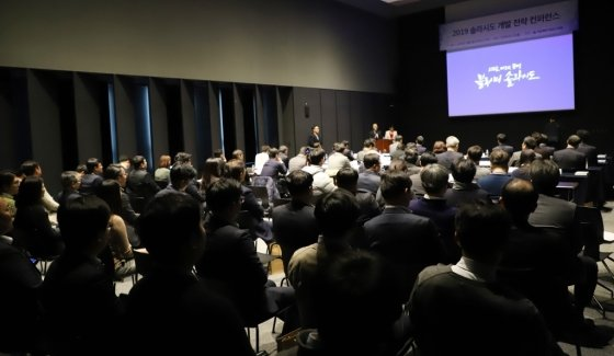 '솔라시도 개발 전략 컨퍼런스' 모습/사진= 서남해안기업도시개발