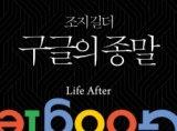 """빅데이터·인공지능·공짜 혜택에 갇힌 IT공룡…""""구글은 망할 것"""""""