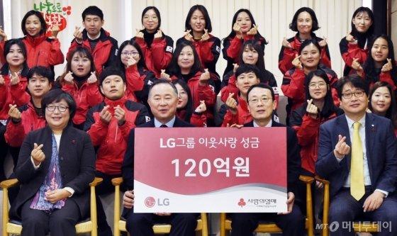 LG가 5일 오전 서울 중구 사랑의 열매 회관에서 이방수 (주)LG CSR 부사장(앞줄 가운데 왼쪽), 예종석 사회복지공동모금회장(오른쪽)이웃사랑 성금 120억원을 사회복지공동모금회에 기탁했다./사진제공=LG그룹