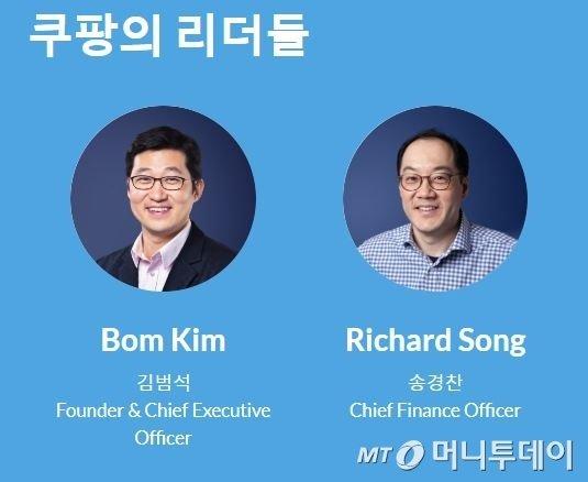 김범석 쿠팡 대표와 송경찬 CFO/ 사진=쿠팡 웹사이트