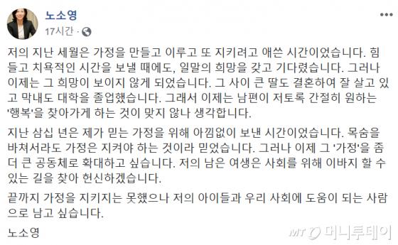 노소영 아트센터 나비 관장 페이스북 화면 캡처
