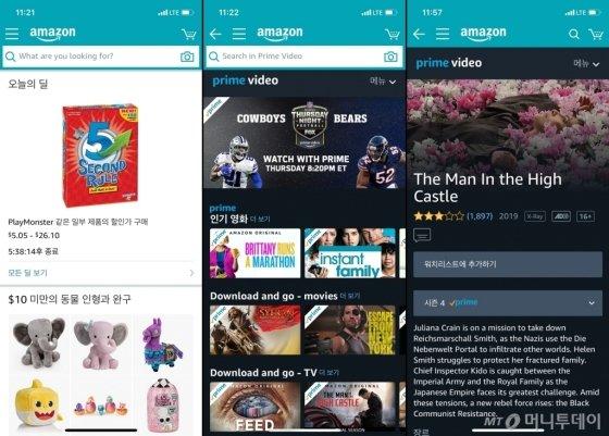 아마존 앱 화면. 앱 내에서 바로 TV 드라마, 영화 등을 볼 수 있는 기능이 마련돼있다./사진=아마존 앱 화면 캡처
