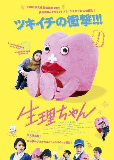 11월 8일 개봉한 일본 영화 '생리짱' 포스터. /사진=트위터 갈무리