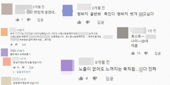 홈쇼핑 쇼호스트들의 영상이 업로드된 유튜브 채널에 달린 댓글들. 성희롱적 발언을 비롯해 속옷방송을 편집해 올려달라는 요청까지 빗발쳤다./사진=유튜브 캡처