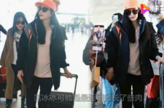 베이징의 한 공항에서 포착된 중국 배우 판빙빙(范氷氷).배가 부른 듯한 모습이 포착돼 현지에서 임신설이 돌기도 했다. / 사진 = 바이두(百度)