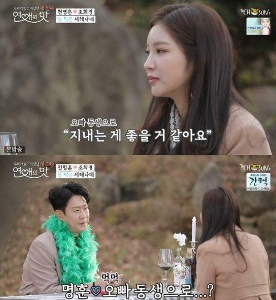 """'연애의 맛' 조희경, 천명훈 고백 거절… """"오빠 동생으로만"""""""
