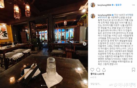 """6일 홍석천은 자신의 SNS(소셜네트워크서비스)에 """"저를 오늘에 있게 해준 정말 많은 이야기를 담고 있는 마이타이를 이번주 12월 9일까지만 영업하고 문을 닫는다""""고 밝혔다. /사진=홍석천 인스타그램"""