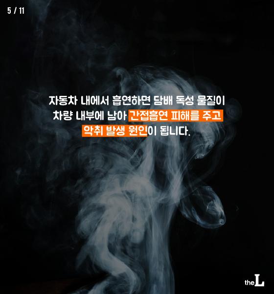 [카드뉴스] 택시 안 담배 냄새