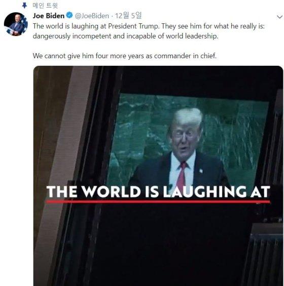 조 바이든 미국 민주당 대선 후보 캠프에서 만든 '세상이 조롱하는 트럼프 대통령'이라는 제목의 정치 광고/사진=조 바이든 트위터 캡쳐