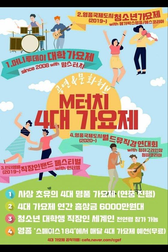 "M터치 가요제 수상팀들, 송년·신년행사에 축하공연으로 ""웃음·단합"" 한마당"