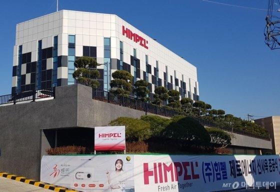 국내 최초의 '제로에너지공장'인 힘펠 제3공장 모습/사진= 박미주 기자