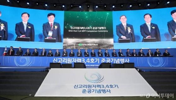 '한국형 원전' APR1400 첫 적용 신고리 3·4호기 준공