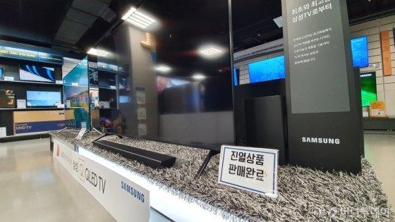 8일 일렉트로마트 판교점 내 판매가 완료된 진열 상품. /사진=김태현 기자