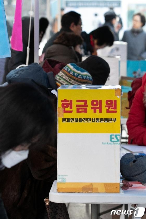 [사진] 범국민투쟁본부 주일연합예배 헌금상자