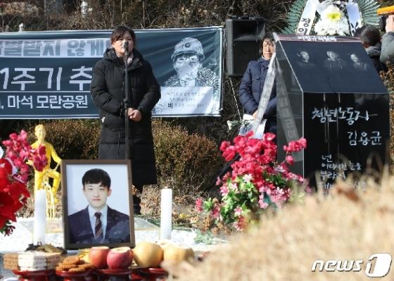 [사진] 청년노동자 김용균을 잊지 말아주십시오