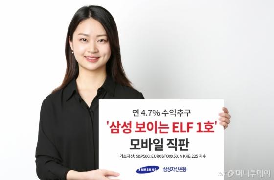 삼성자산운용, '삼성 보이는 ELF 1호' 모바일 직접판매