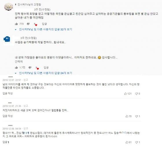 펭수의 '짝퉁'펑수를 두고 엇갈리는 누리꾼 반응들. /사진 = 온라인 커뮤니티 댓글 갈무리