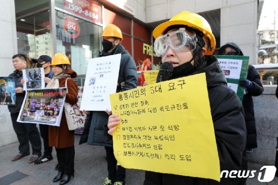 [사진] 홍대서 열린 홍콩민주화운동 연대 및 지지 촉구 집회