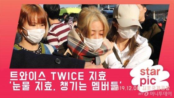 [영상]지효 눈물...챙기는 멤버들