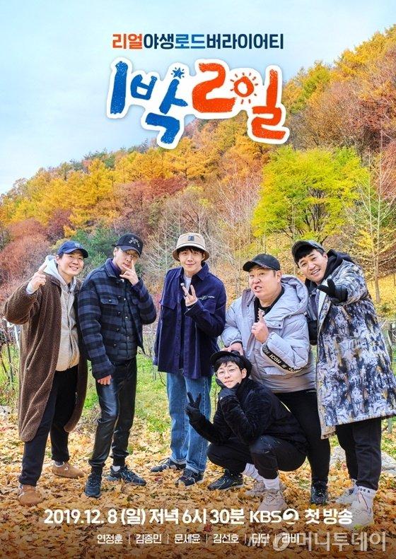 '1박2일 시즌4' 포스터 / 사진제공=KBS 2TV