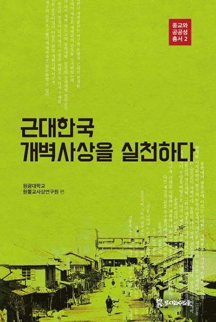 원광대 발간도서, 2019년 세종도서 학술부문 선정