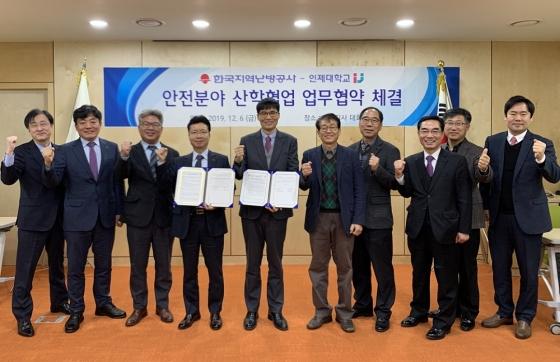인제대-한국지역난방공사, 안전분야 산학협력 업무협약 체결