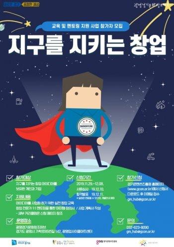 '지구를 지키는 창업' 참가자 모집 포스터/사진=경기콘텐츠진흥원