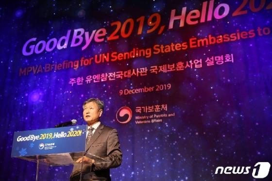 [사진] 인사말하는 박삼득 국가보훈처장