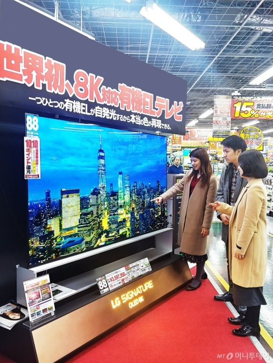 일본 도쿄 아키바에 위치한 요도바시카메라 매장에서 고객들이 'LG 시그니처 올레드 8K'의 선명한 8K 해상도를 체험하고 있다./사진제공=LG전자