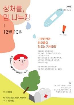 그로잉맘, 13일 '미혼 부모 기부마켓·문화 행사' 진행