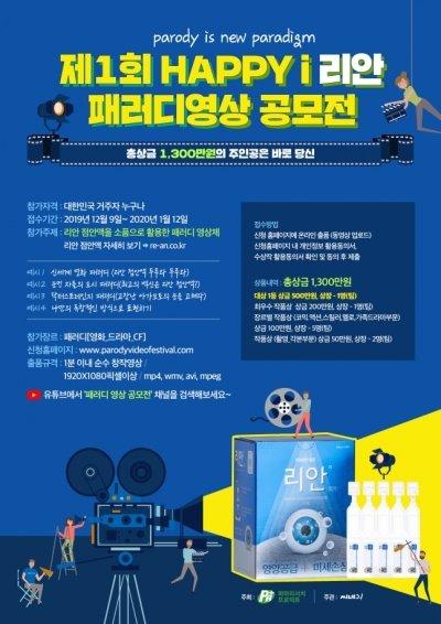 파마리서치프로덕트 '리안 점안액' 활용 패러디영상 공모전