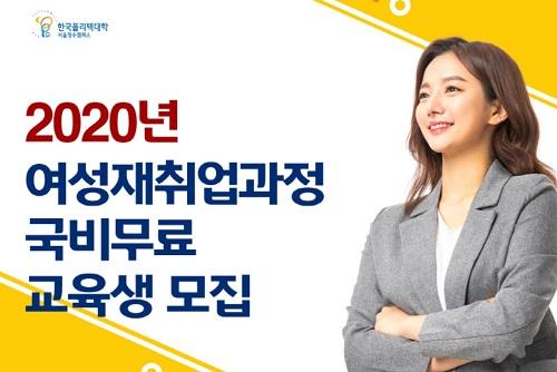 한국폴리텍대학, 화장품 상품기획개발 무료교육생 모집
