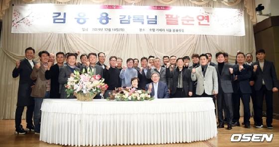'최고 명장' 김응용 회장, 제자들 축하 속에 팔순연 치러