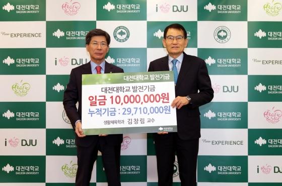 대전대 김창림 교수, 대학 발전기금 1000만 원 기탁