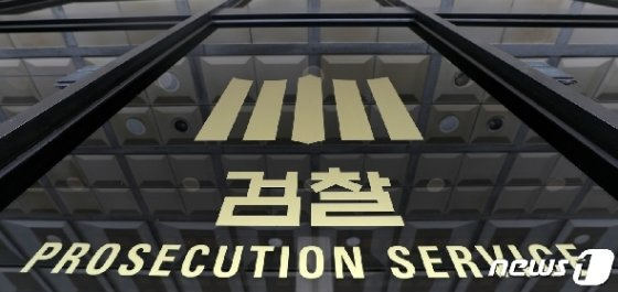 서울 서초구 서울중앙지방검찰청 건물에 새겨진 로고. 2019.9.19/뉴스1 © News1 이동해 기자