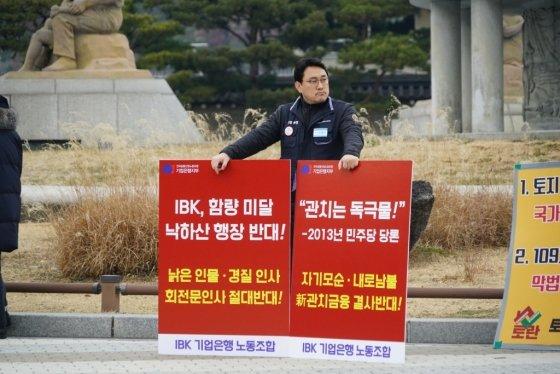 김형선 IBK기업은행 노조위원장이 지난 9일 청와대 앞에서 '낙하산 인사'를 반대하며 1인시위를 하고 있다./사진제공=기업은행 노조