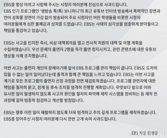 """EBS """"'보니하니' 폭행 논란 출연자 2명출연 정지, 관계자 징계"""""""