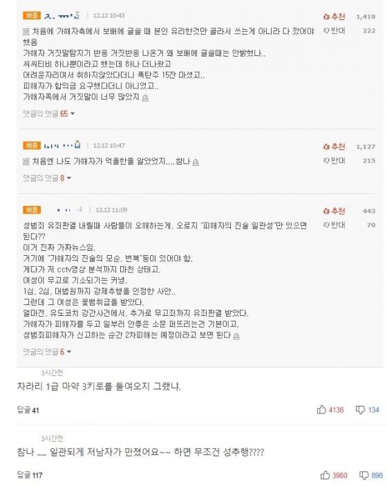 '곰탕집 성추행'최종 판결에 대해 엇갈린 누리꾼 반응들. / 사진 = 온라인 커뮤니티 갈무리