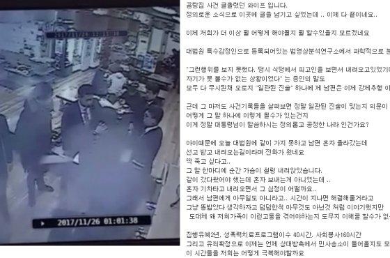 대법원이 '곰탕집 성추행'사건의 유죄를 확정한 이후 피고인 아내가 온라인 커뮤니티에 올린 글. / 사진 = 온라인 커뮤니티 갈무리